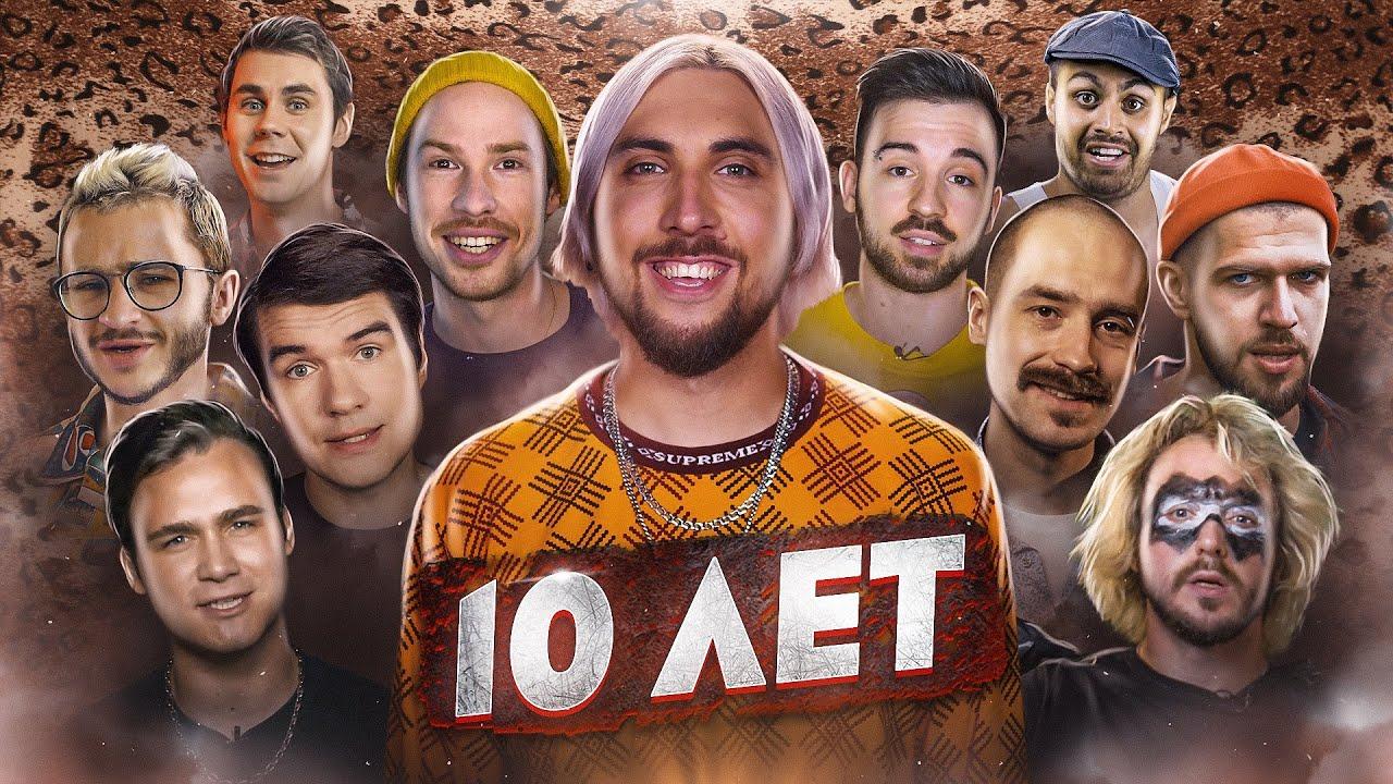 10 ЛЕТ +100500 — 10 КЛАССИЧЕСКИХ ВИДОСОВ