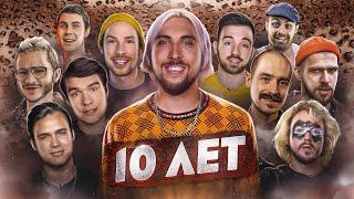 10 ЛЕТ +100500 - 10 КЛАССИЧЕСКИХ ВИДОСОВ