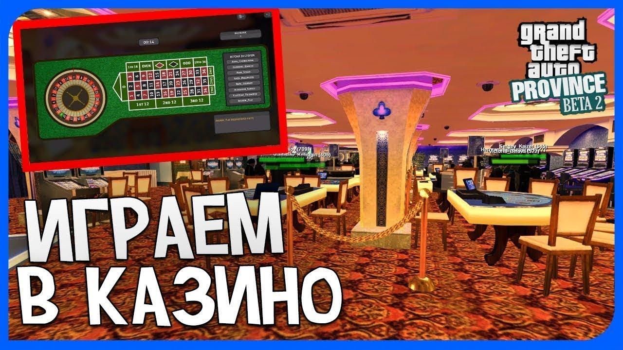 как играть в мта казино