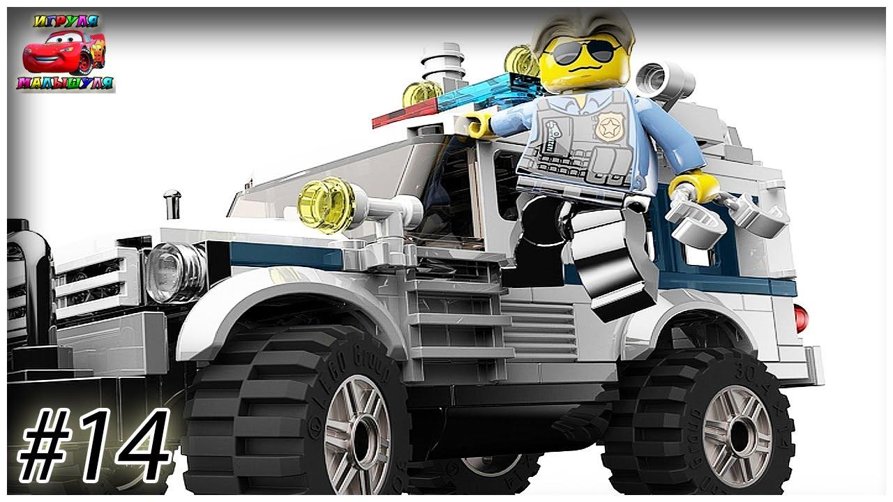 Мультики Лего Сити - 14 серия Мультфильм про машинки и полицейского Lego City #Лего игры для детей