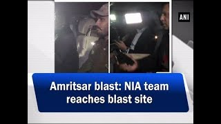 Amritsar blast: NIA team reaches blast site - #Punjab News