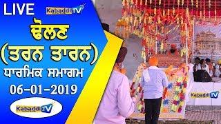 🔴 [LIVE] Dholan (Tran Taran) Dharmik Samagam 6 Jan 2019 www.Kabaddi.Tv