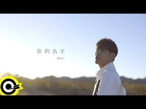 陳零九 Nine Chen【你的名字  The Lost Name】三立華劇「已讀不回的戀人 See You In Time」片尾曲 Official Music Video