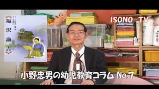 「小野忠男の幼児教育コラム」no7 福沢諭吉「まず、健康で丈夫な身体を...