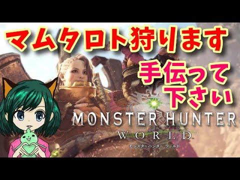 まったりマムタロト!モンスターハンター:ワールド!!誰でも歓迎!Monster Hunter World thumbnail