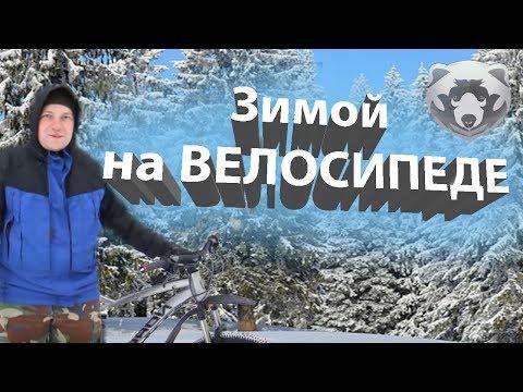 Зимой на велосипеде: подготовка велосипеда и эксплуатация