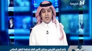 خادم الحرمين الشريفين يستقبل الأمين العام لمنظمة التعاون الإسلامي