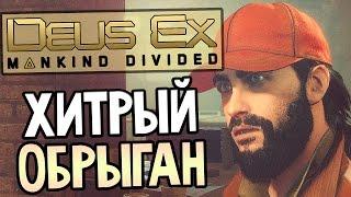 Deus Ex: Mankind Divided Прохождение На Русском #4 — ХИТРЫЙ ОБРЫГАН!