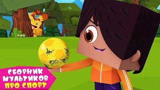Фото ЙОКО | Сборник мультиков про спорт | Мультфильмы для детей
