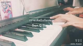 เราจะคิดถึงกันเสมอ Piano Cover