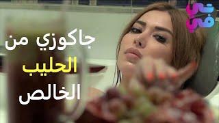حلوة وأنيقة ومعي مصاري بس مافي شب عم يضل معي أكتر من اسبوع - مديحة كنيفاتي