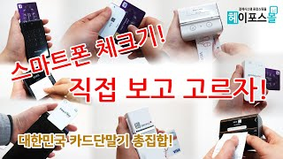 카드단말기 휴대용카드단말기 스마트폰 체크기 대한민국 카…