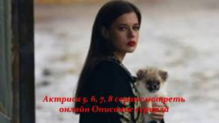 Актриса 5, 6, 7, 8 серия, смотреть онлайн Описание сериала 2017! Анонс! Премера