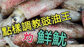 〈 職人吹水〉 豉油王點樣調教? 豉油皇灼鮮魷Supreme Soy Sauce Squid