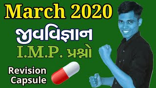March 2020 Board Exam | Biology I.M.P. Questions | Std 12 Gujarati Medium
