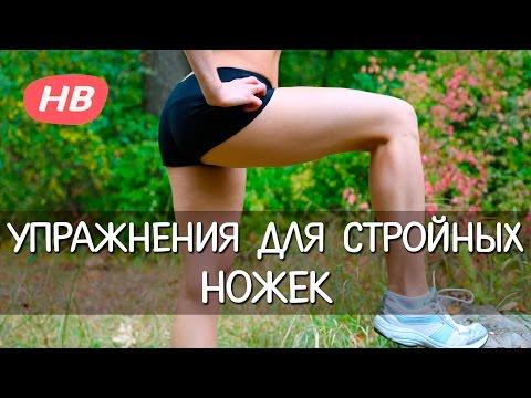 Упражнения для Ног. ...
