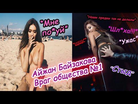 Айжан Байзакова Враг Общества №1