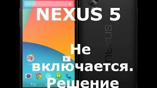 Nexus 5 не включается - замена кнопки включения(Всем привет! Одна из распространненных проблем телефона - это не надежная конструкции кнопки включения,..., 2015-04-16T07:54:44.000Z)