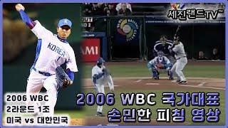 손민한 투구 영상 - 2006 WBC 2라운드 1조 (vs 미국)
