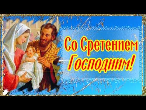 Поздравляю со Сретением Господним! Счастья вашему дому!