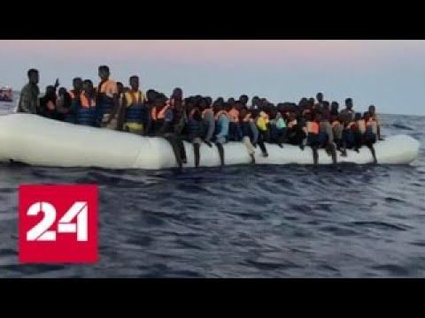 Битва за Ла-Манш: Британию атакуют мигранты - Россия 24