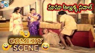 Mama Allulla Saval Movie Comedy Scenes   Allu Ramalingaiah Comedy As Beggar   TVNXT Telugu