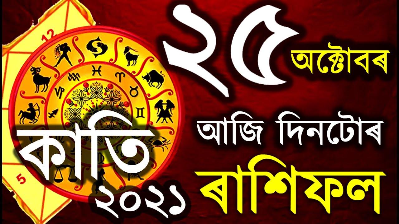 Download Indian Astrology | assamese astrology | astrology in assamese | ab smarttips