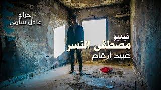 Mostafa Elnesr - 3ABED ARQAM | مصطفي النسر عبيد ارقام  (Official music video)