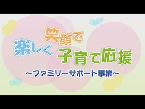 楽しく笑顔で子育て応援~ファミリーサポート事業~(平成28年7月10日 公開)