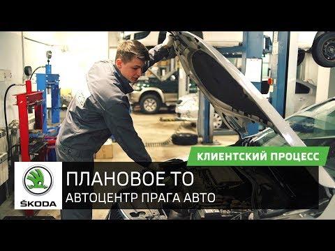 Технический осмотр автомобиля в Автоцентр Прага Авто. Сервис SKODA