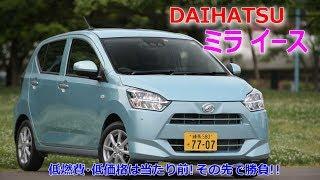 DAIHATSUミラ イース 低燃費・低価格はもちろん!その先で勝負!!