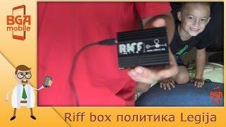Riff box и хитрая политика Legija...