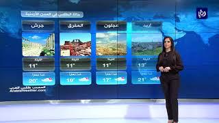 النشرة الجوية الأردنية من رؤيا 27-12-2017