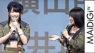 アイドルグループ「AKB48」の横山由依さん、向井地美音さん、山内瑞葵さんが8月30日、アプリゲーム「戦車でホイホイ」の発売記念イベントに登場した。