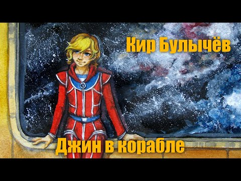 "Кир Булычёв ""Джин в корабле"""