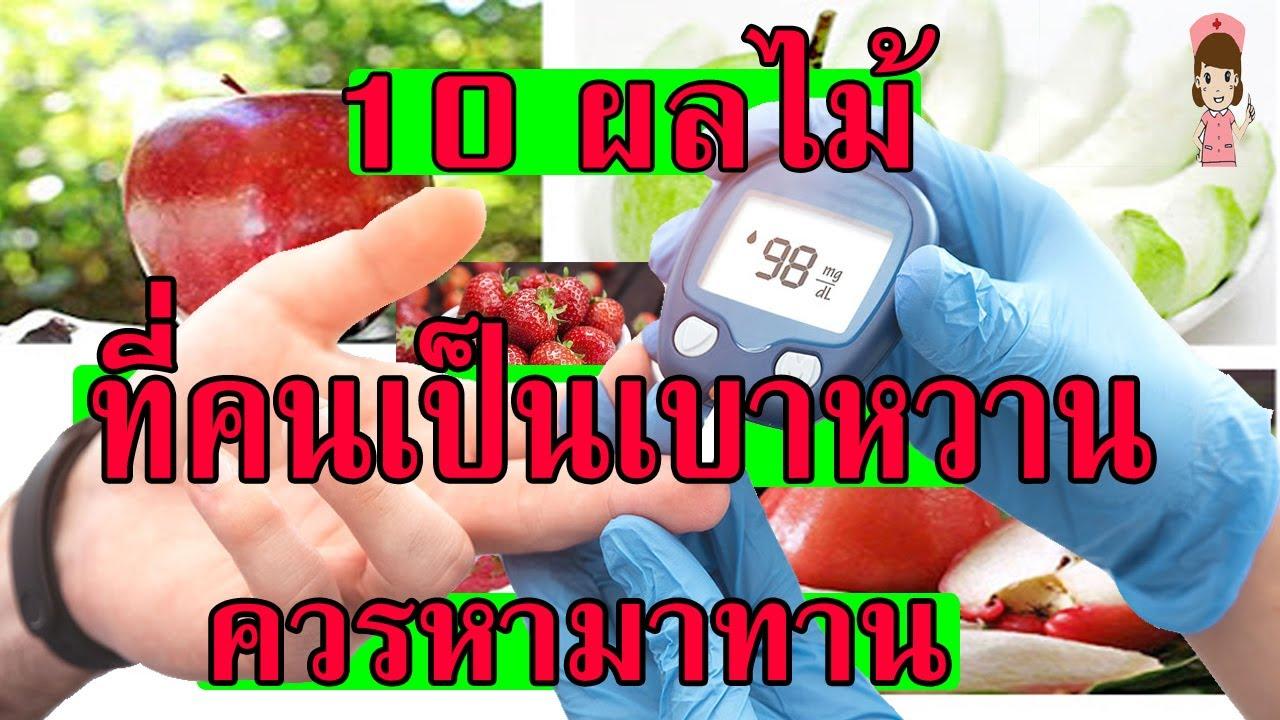 10 ผลไม้ที่คนเป็นเบาหวานควรหามาทาน  ช่วยลดน้ำตาลในเลือด