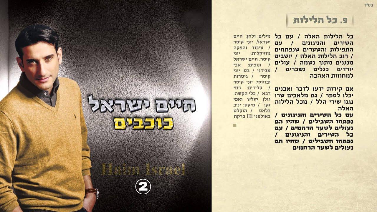 9. חיים ישראל - כל הלילות | Haim Israel - kol haleilot