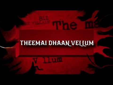THEEMAI  DHAAN VELLUM -tamil comedy fantasy short film