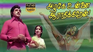 Azhage Unnai Aarathikkiren   Tamil Movie   Vijayakumar,Latha,Jaiganesh   C.V.Sridhar   Ilayaraja