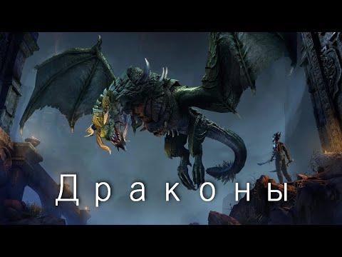 Лучшие игры где вам повстречаются драконы! Драконы в играх!