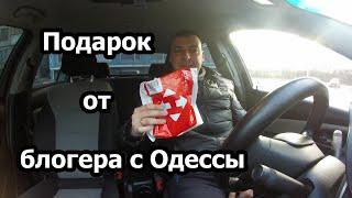 Подарок от блогера с Одессы #подарок #подарокблогеру#лучшиеподарки #необычные