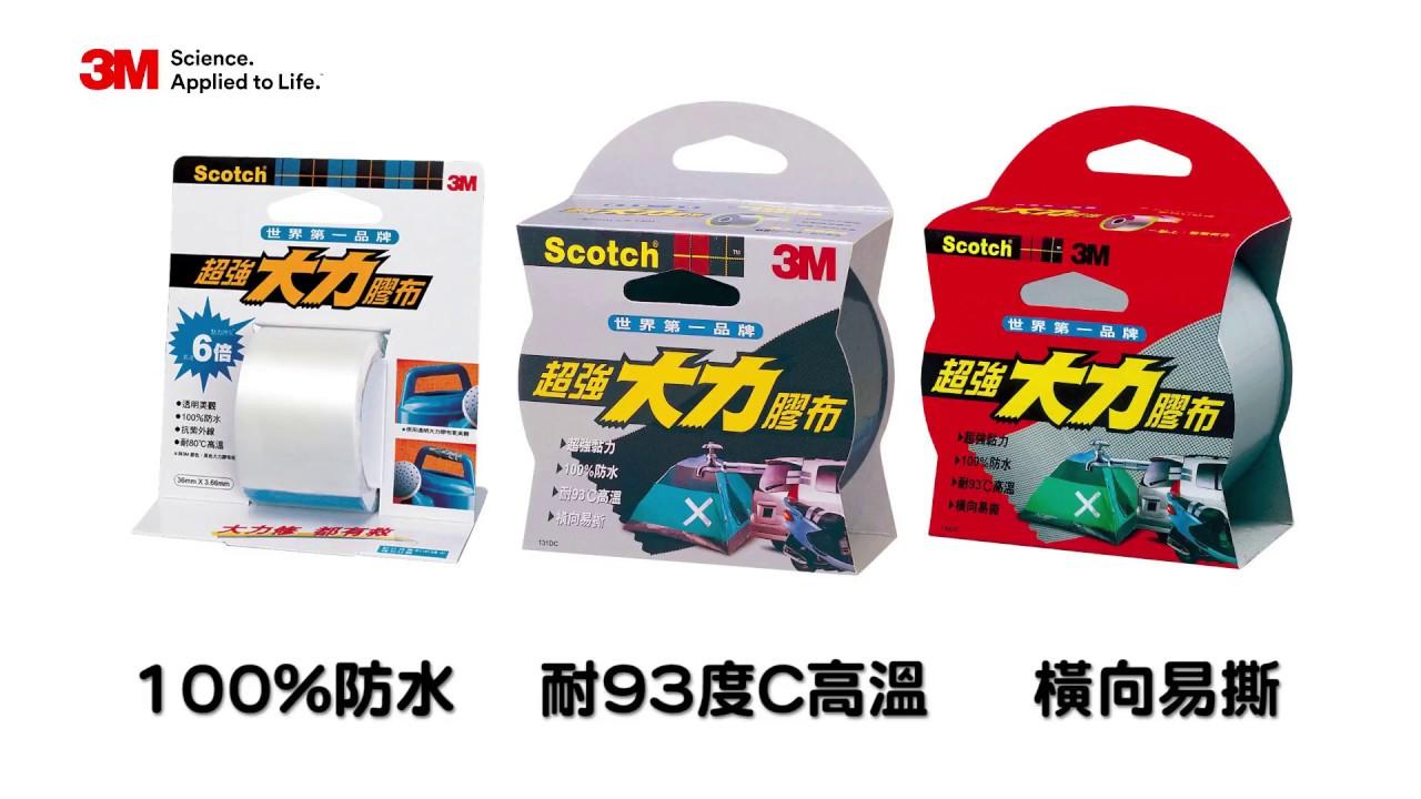 3M™ Scotch® 超強大力膠帶 - YouTube