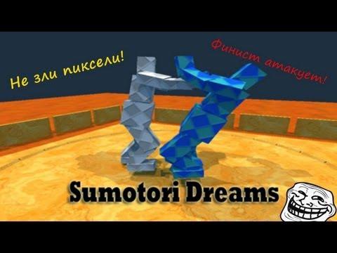 Sumotori Dreams ♦Пьяные Сумоисты♦ [ИНДИ ИГРЫ НА ДВОИХ]