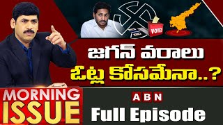 Debate on CM Jagan Announce New Schemes For People   Municipal Elections   Morning Issue   ABNTelugu