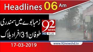 News Headlines   6:00 AM   17 March 2019   92NewsHD