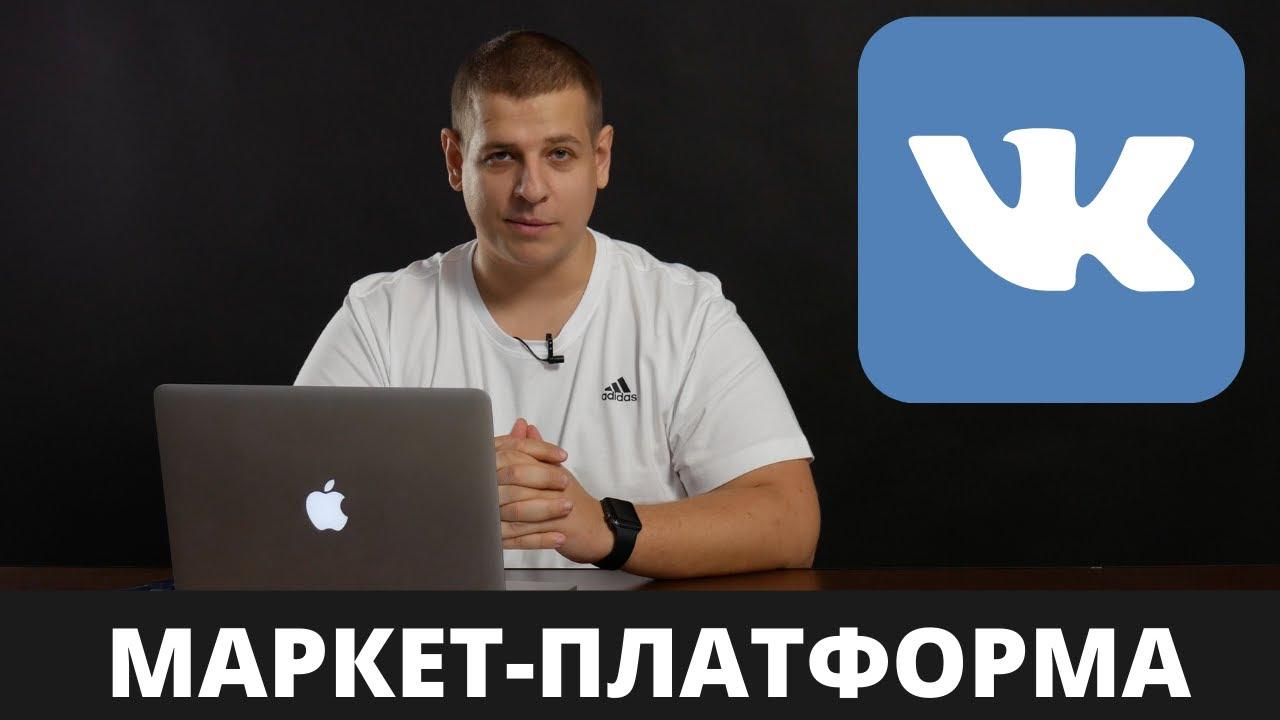 Маркет-платформа ВКонтакте. Как продвигаться во ВКонтакте без таргетированной рекламы!