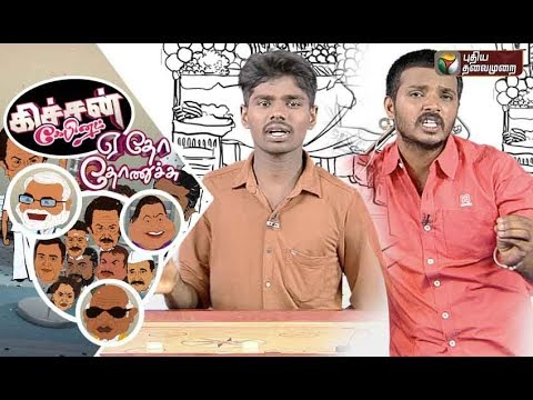 Kitchen Cabinet: Political Gossip   17/06/2019   Puthiyathalaimurai TV