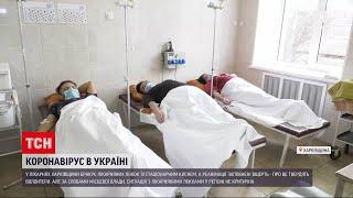 Коронавірус в Україні харківські волонтери заявили що реанімації міста повністю заповнені