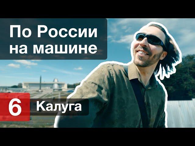 Калуга // Автопутешествие по России — 6/6 — На машине по России