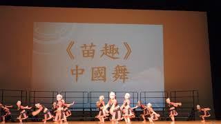 Publication Date: 2018-07-09 | Video Title: 中國舞《苗趣》      保良局蕭漢森小學